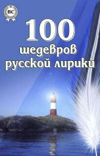 100 шедевров русской лирики
