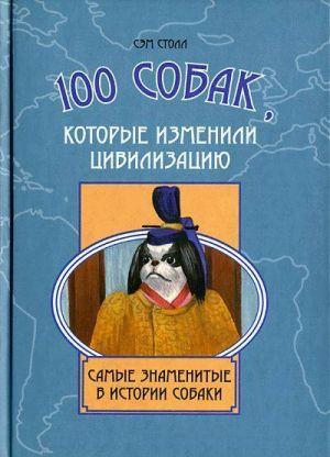 100 собак, которые изменили цивилизацию: Самые знаменитые в истории собаки