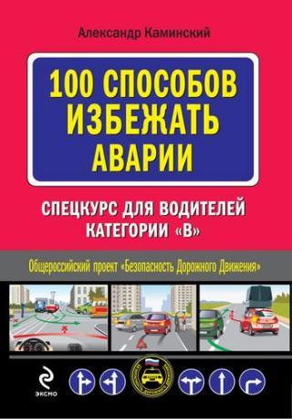 100 способов избежать аварии. Спецкурс для водителей категории В