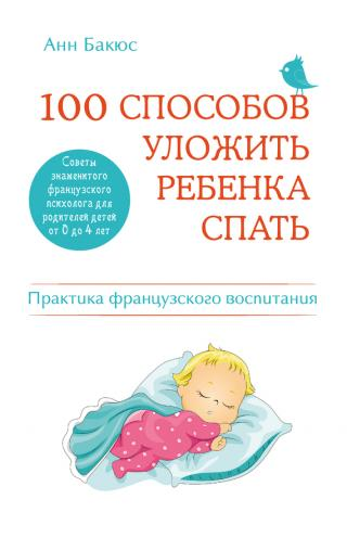 100 способов уложить ребенка спать [Эффективные советы французского психолога]