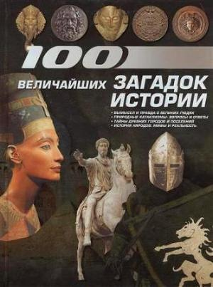 100 величайших загадок истории