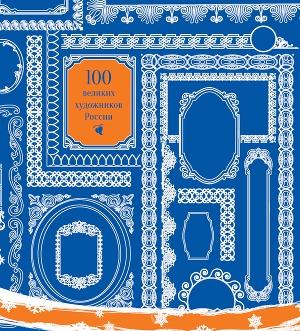 100 великих художников России