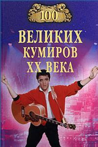 100 великих кумиров XX века