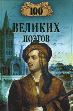 100 великих поэтов