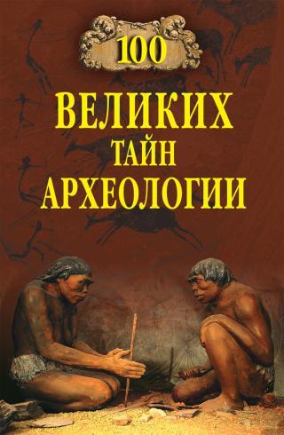 100 великих тайн археологии