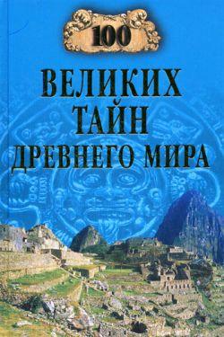 100 великих тайн Древнего мира [litres]