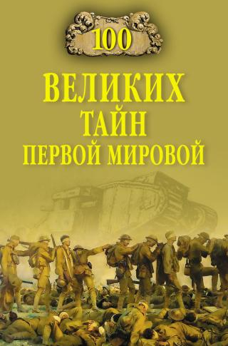 100 великих тайн Первой Мировой [с иллюстрациями; litres]