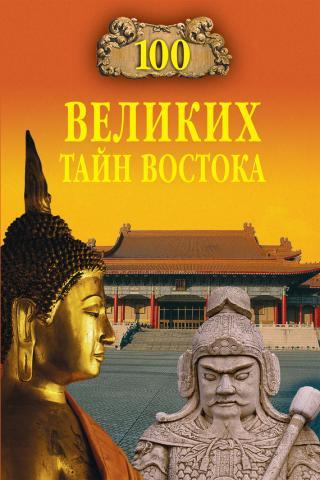 100 великих тайн Востока [с иллюстрациями]