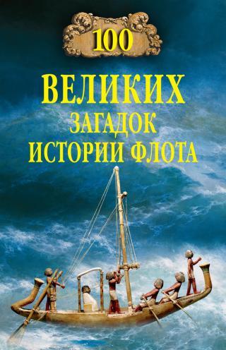 100 великих загадок истории флота [с иллюстрациями; litres]