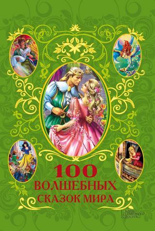 100 волшебных сказок мира [антология]