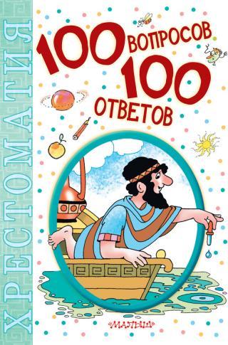 100 вопросов – 100 ответов. Хрестоматия
