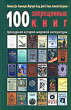 100 запрещенных книг: цензурная история мировой литературы. Книга 2