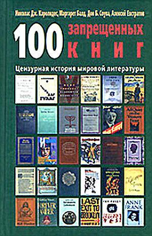 100 запрещенных книг. Цензурная история мировой литературы. Книга 1