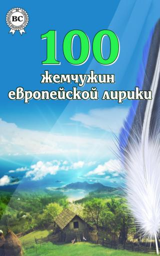 100 жемчужин европейской лирики