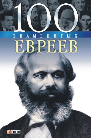 100 знаменитых евреев