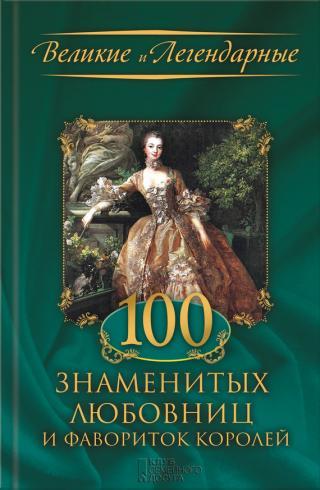 100 знаменитых любовниц и фавориток королей
