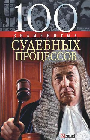 100 знаменитых судебных процессов