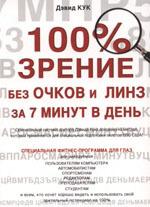 100% зрение без очков и линз за 7 минут в день