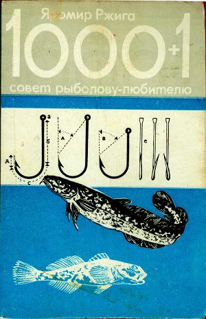 1000 + 1 совет рыболову-любителю