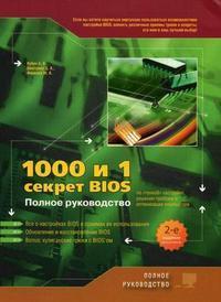 1000 и 1 секрет BIOS по тонкой настройке, решению проблем и оптимизации работы компьютера