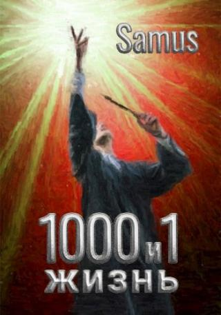 1000 и 1 жизнь. Книга 2