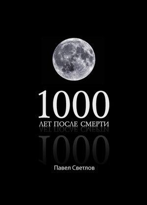 1000 лет после смерти (СИ)