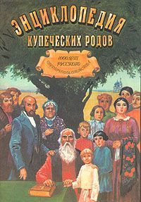 1000 лет русского предпринимательства Из истории купеческих родов