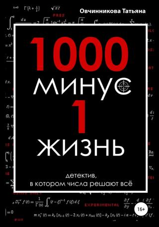 1000 минус 1 жизнь