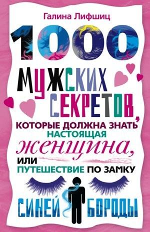 1000 мужских секретов, которые должна знать настоящая женщина, или Путешествие по замку Синей Бороды