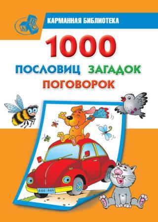 1000 пословиц, загадок, поговорок