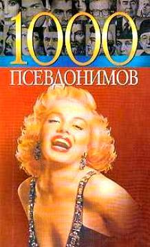 1000 псевдонимов