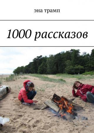 1000 рассказов