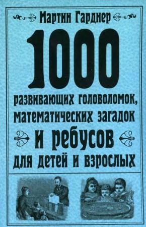 1000 развивающих головоломок, математических загадок и ребусов для детей и взрослых