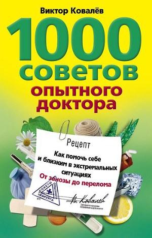 1000 советов опытного доктора. Как помочь себе и близким в экстремальных ситуациях