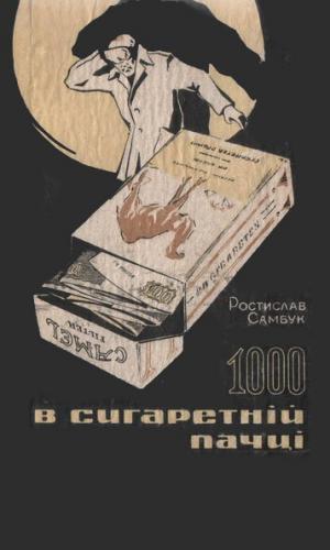 1000 в сигаретній пачці