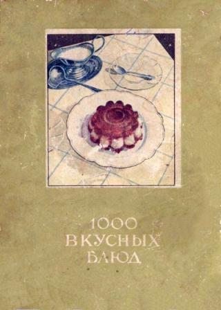 1000 вкусных блюд [для программ-читалок С ПОДДЕРЖКОЙ таблиц]