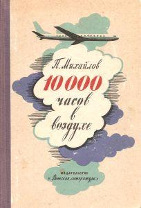10000 часов в воздухе