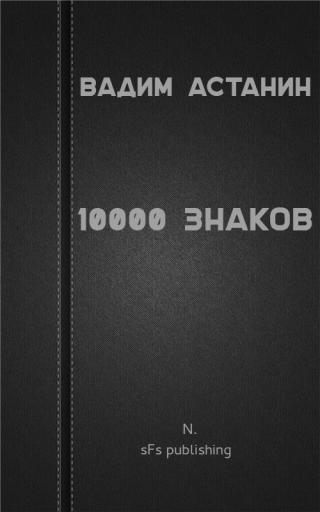 10000 знаков