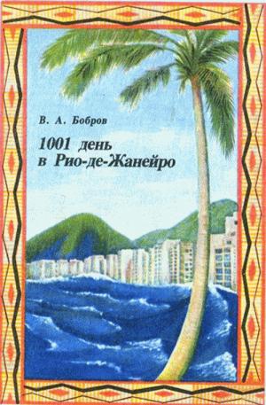 1001 день в Рио-де-Жанейро