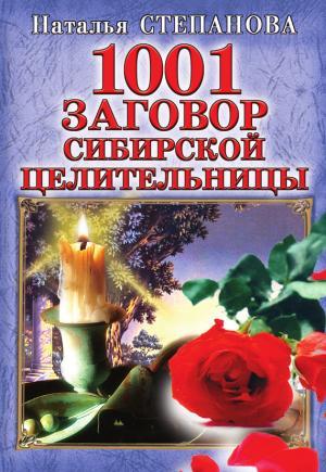1001 заговор сибирской целительницы