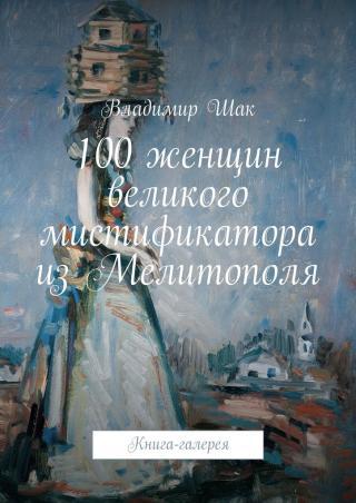 100женщин великого мистификатора изМелитополя [Книга-галерея]