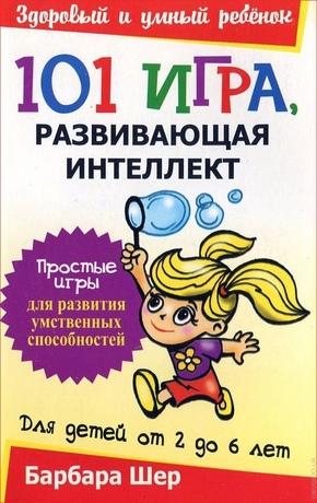 101 игра, развивающая интеллект. Для детей от 2 до 6 лет