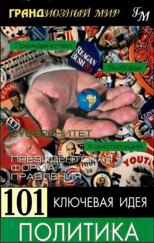 101 ключевая идея: Политика
