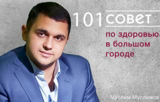 101 совет по здоровью в большом городе
