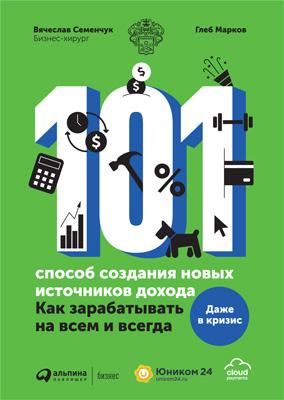 101 способ создания новых источников дохода. Как зарабатывать на всем и всегда