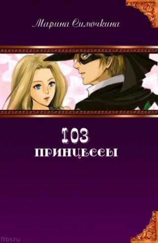103 принцессы