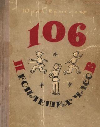106 пропавших часов