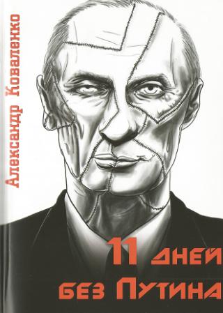 11 дней без Путина