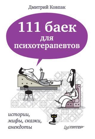 111 баек для психотерапевтов: истории, мифы, сказки, анекдоты