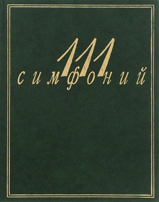 111 симфоний